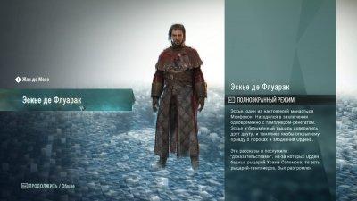 Assassins Creed Unity Механики