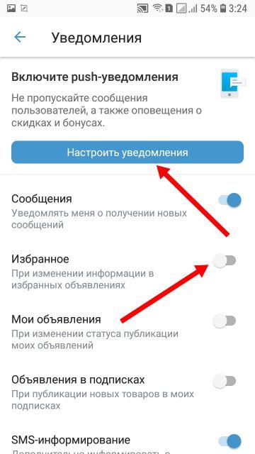 пуш уведомления приложение