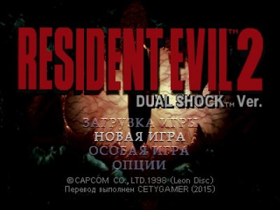 Resident Evil 2 PS1 скачать торрент