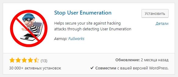Stop User Enumeration плагин