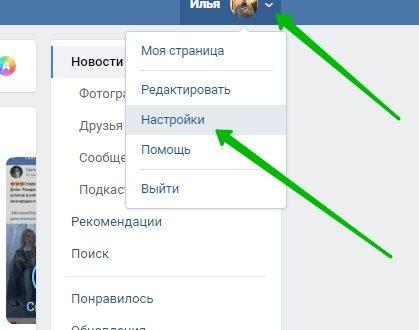 Как запретить писать личные сообщения в ВК