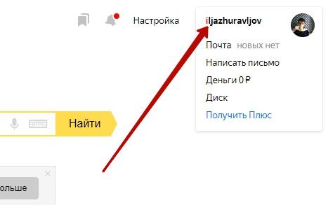 яндекс имя пользователя
