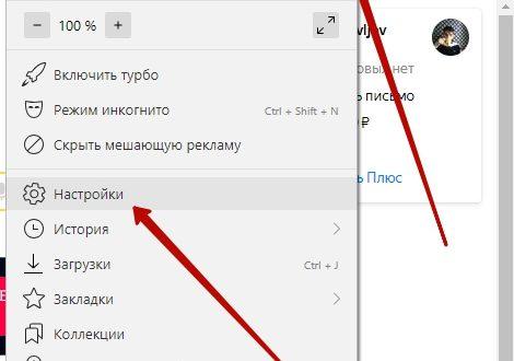 Как удалить пользователя в Яндекс браузере