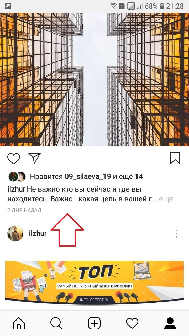скриншот инстаграм