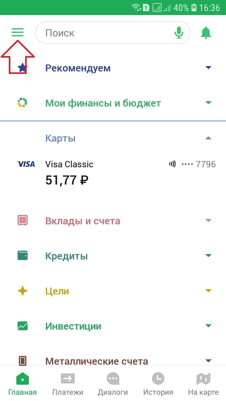 сбербанк меню