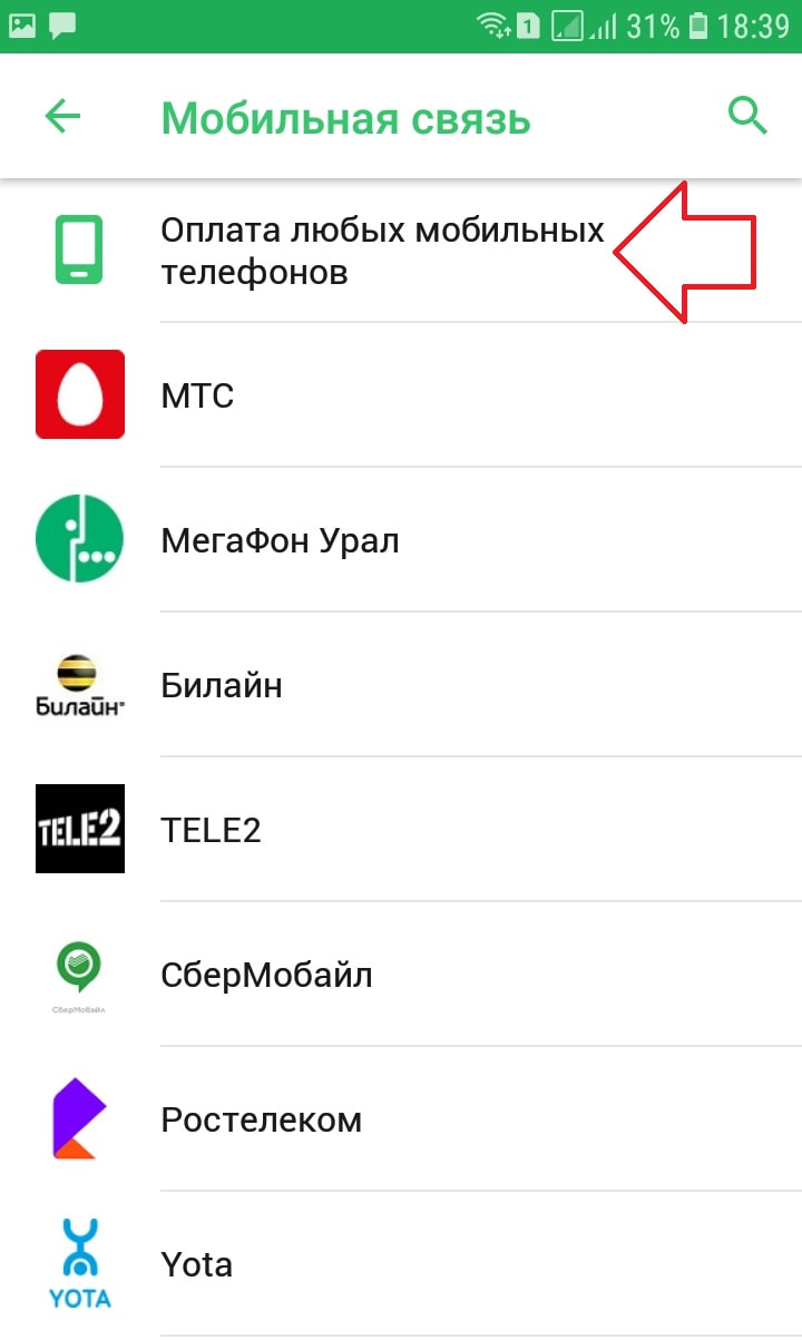 оператор сотовой связи
