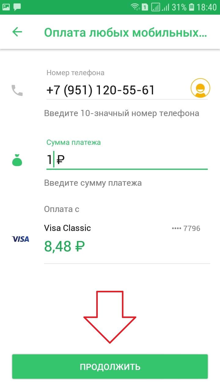 оплата телефон