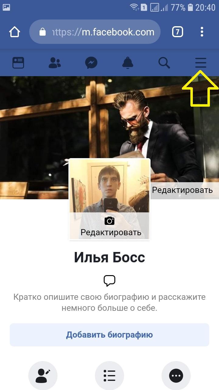 фейсбук аккаунт