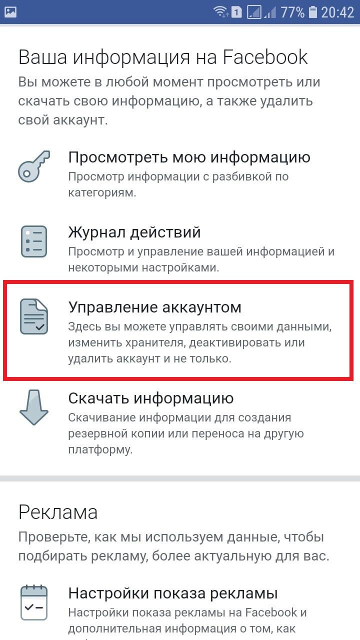 управление аккаунт