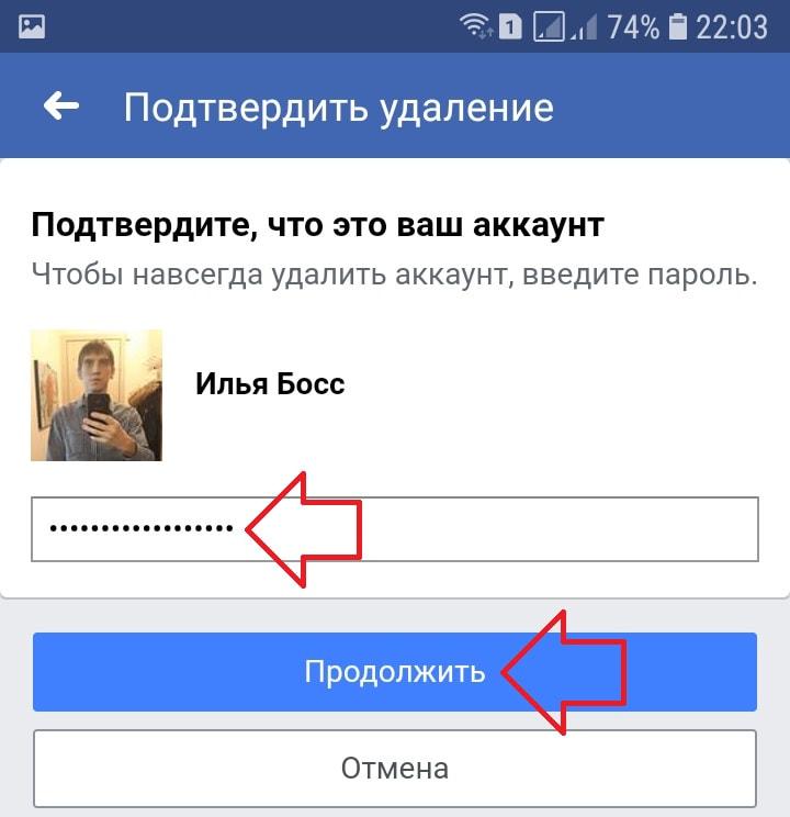 ввести пароль подтверждение