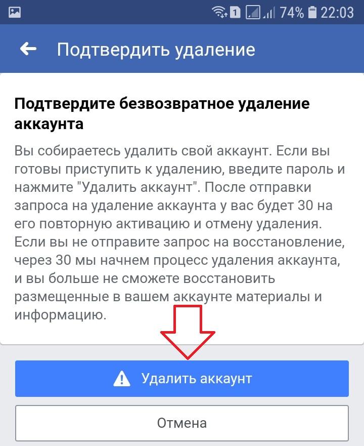 аккаунт удалить facebook