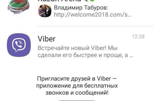 Как удалить сообщение в вайбере Viber у собеседника