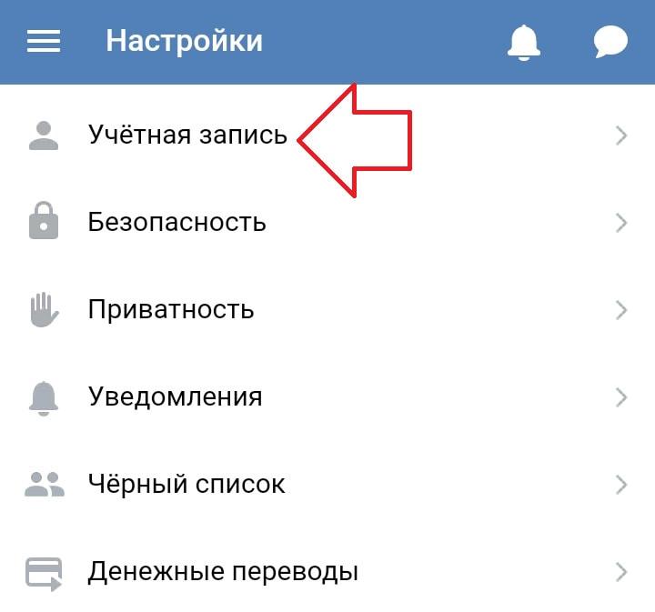 учётная запись вконтакте