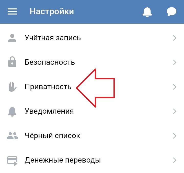 настройка приватность