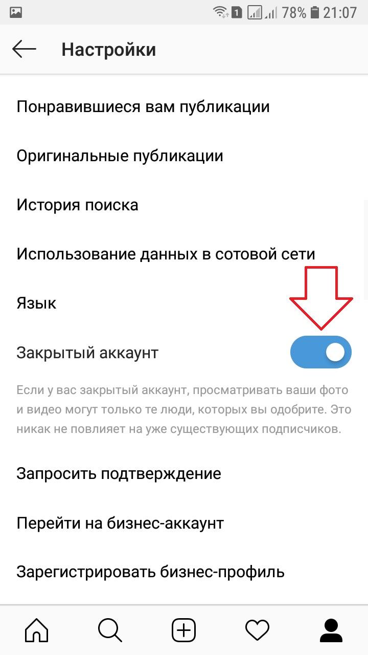 функция включено инстаграм