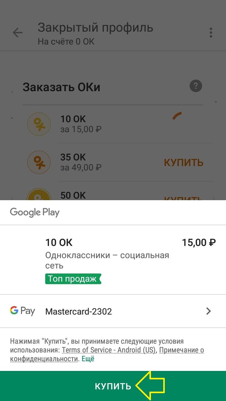 купить приложение