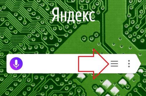 Как удалить историю в приложении Яндекс