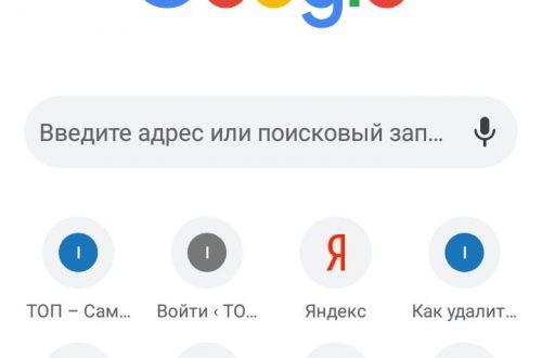 Как удалить историю поиска в гугле на телефоне