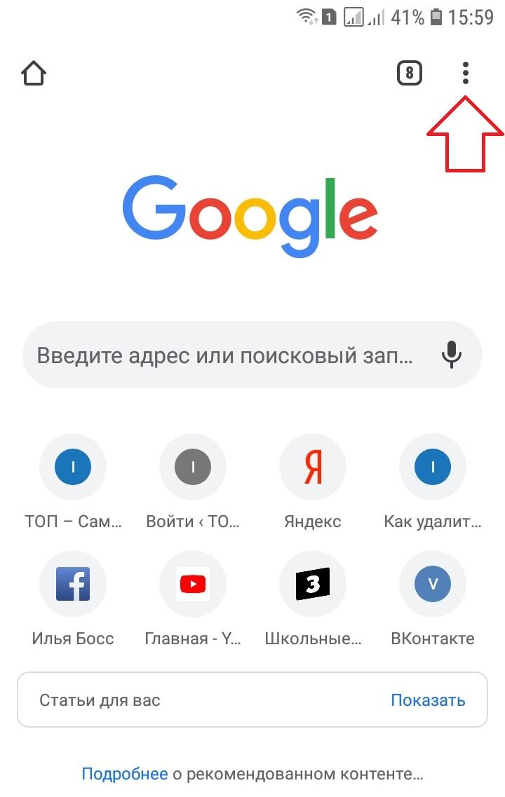 гугл телефон