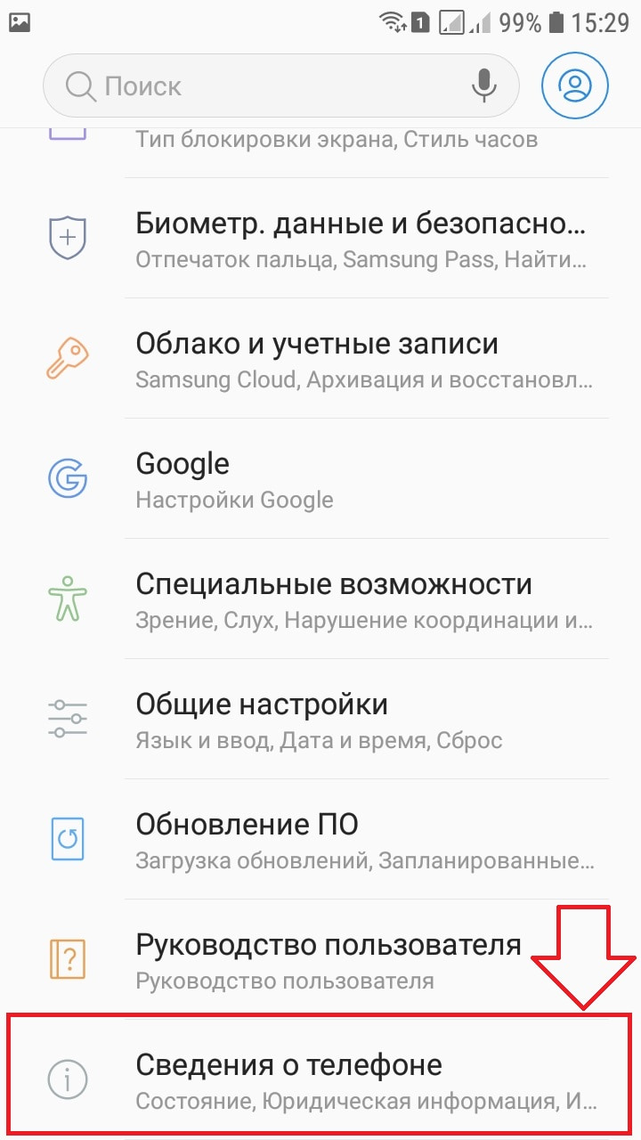 информация телефон