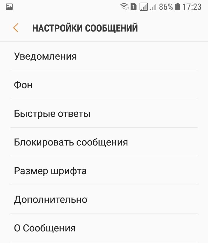параметры сообщений