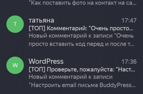 Как настроить уведомления Яндекс почты