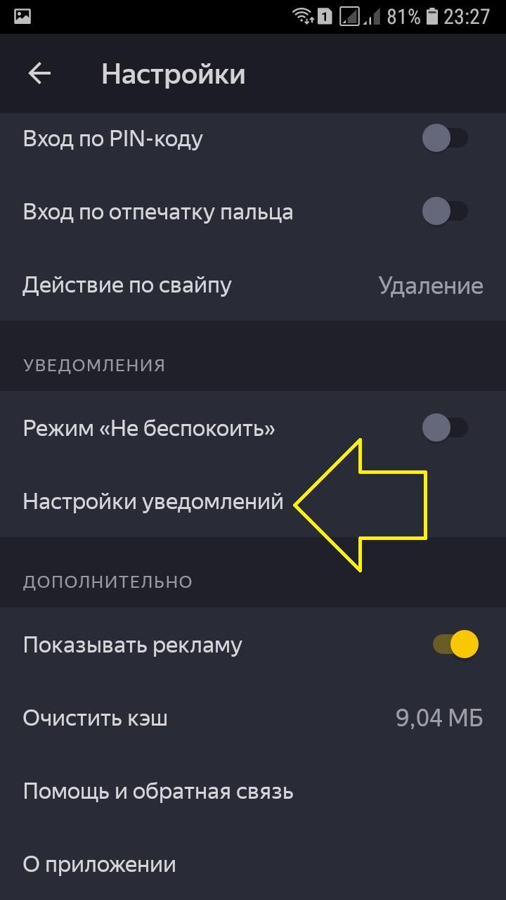 уведомления параметры
