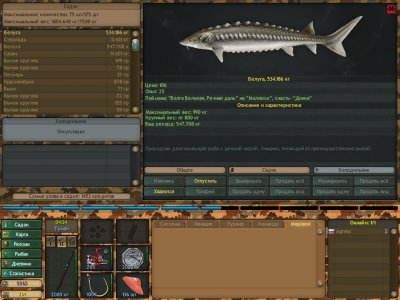 Фантастическая рыбалка