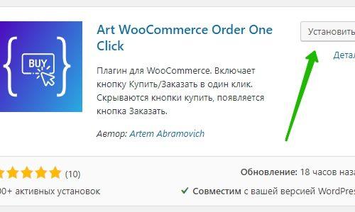 Woocommerce кнопка купить в один клик Супер плагин