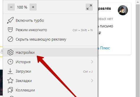 Настройки поиска в Яндекс браузере по умолчанию