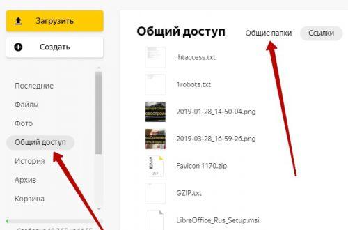 Как сделать общий доступ к Яндекс диску