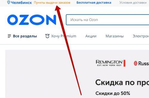 Пункты выдачи заказов озон часы работы адреса график