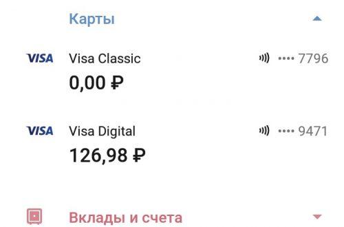 Как сохранить чек платежа в Сбербанк онлайн