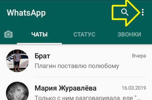Как сделать рассылку сообщений в ватсапе WhatsApp