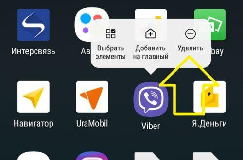 Как удалить приложение на самсунге андроиде