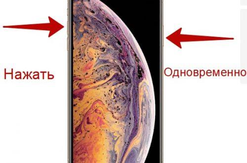 Как сделать скриншот экрана на айфоне 10 X