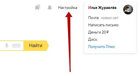 Настройка результатов поиска в Яндексе семейный фильтр