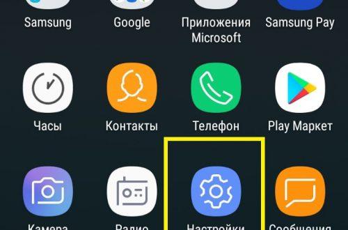 Как отключить Яндекс уведомления на андроид