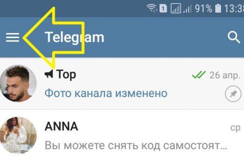 Как изменить имя пользователя в телеграмме