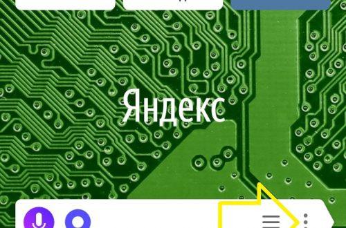 Как включить режим энергосбережения в Яндекс приложении
