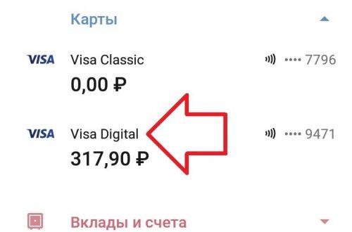 Как узнать реквизиты карты Сбербанка через Сбербанк онлайн