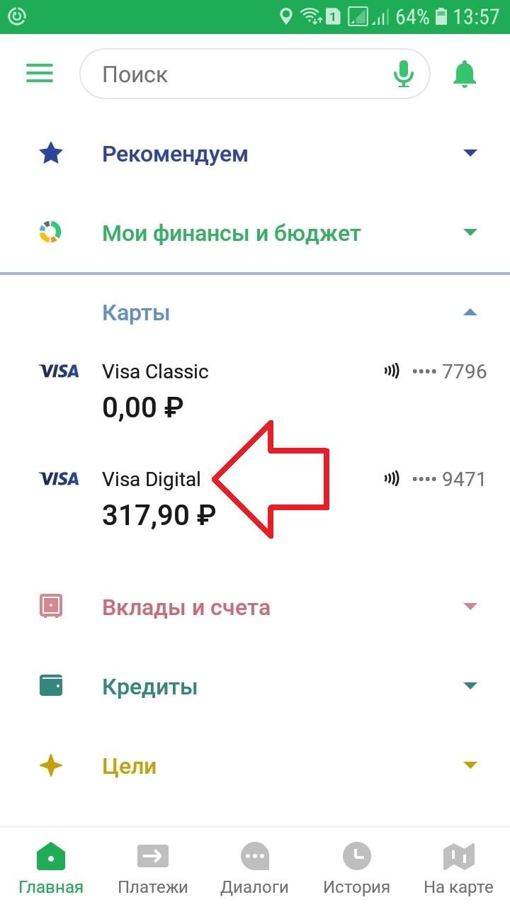 Выписка по карте Сбербанка онлайн как сделать