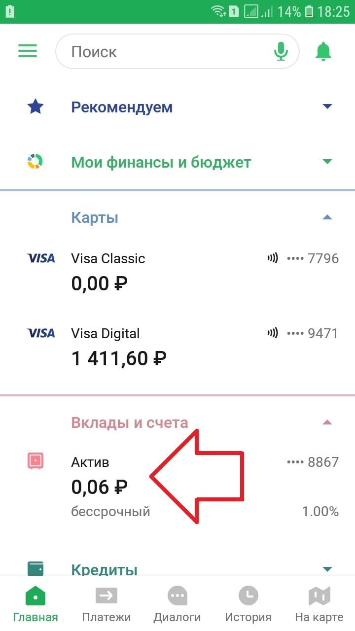 Как скрыть вклад счет в Сбербанк онлайн