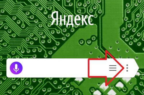 Режим инкогнито в Яндекс на телефоне как включить