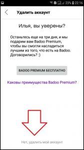 Как удалить профиль badoo с телефона в приложении