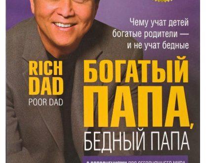 Книги о здоровье счастье и деньгах про успех