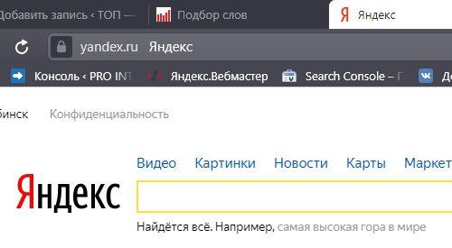 Как сделать тёмный Яндекс браузер тёмная тема