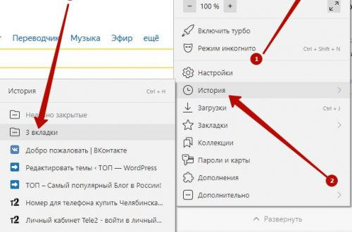 Как открыть закрытую вкладку в браузере Яндекс