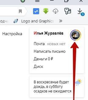 Как отключить подписку на Яндекс плюс инструкция