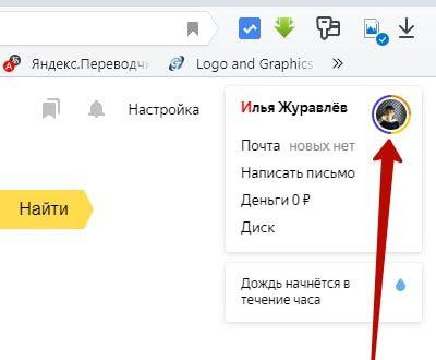 Как выйти из аккаунта Яндекс браузера на всех устройствах